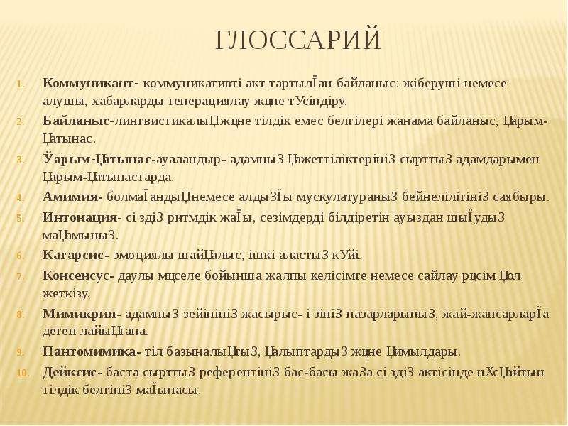 Глоссарий Коммуникант- коммуникативті акт тартылған байланыс: жіберуші немесе алушы, хабарларды гене