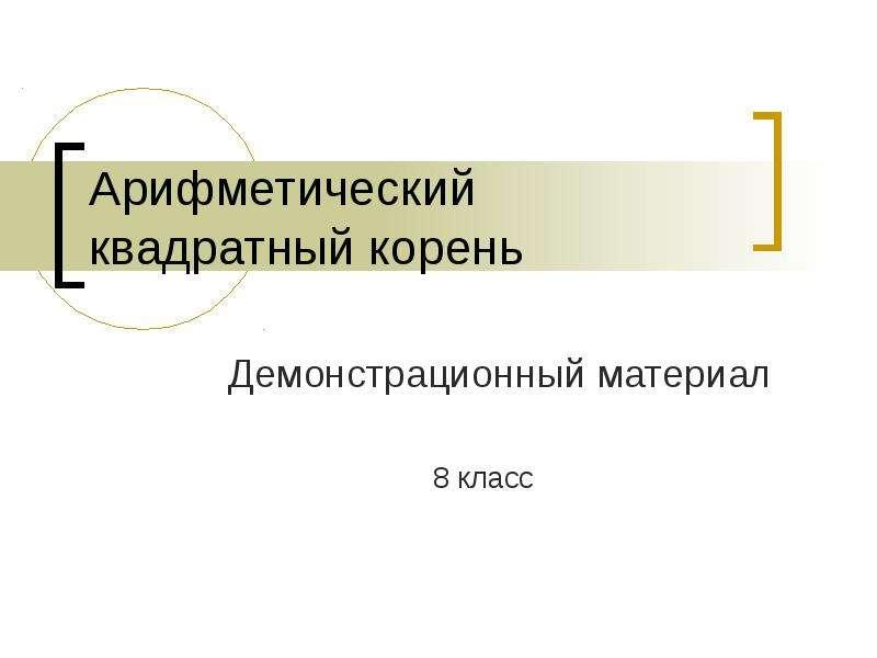 Презентация Арифметический квадратный корень. Демонстрационный материал