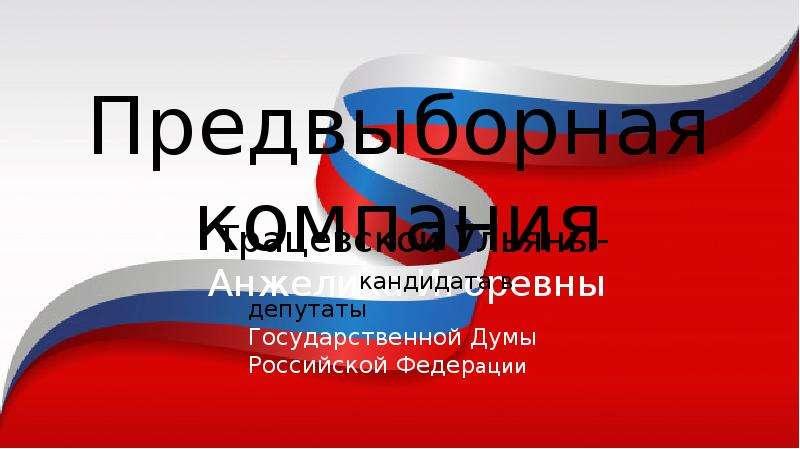 Презентация Предвыборная компания кандидата в депутаты государственной думы РФ