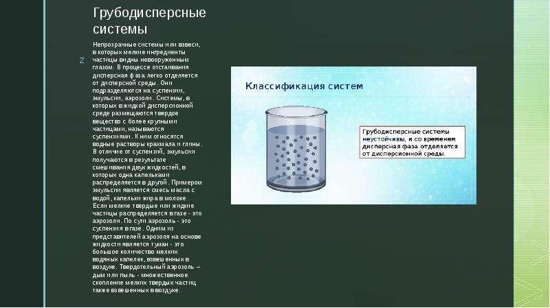 Грубодисперсные системы Непрозрачные системы или взвеси, в которых мелкие ингредиенты частицы видны