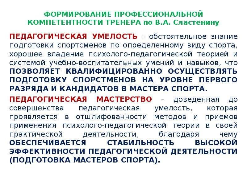 ФОРМИРОВАНИЕ ПРОФЕССИОНАЛЬНОЙ КОМПЕТЕНТНОСТИ ТРЕНЕРА по В. А. Сластенину ПЕДАГОГИЧЕСКАЯ УМЕЛОСТЬ - о