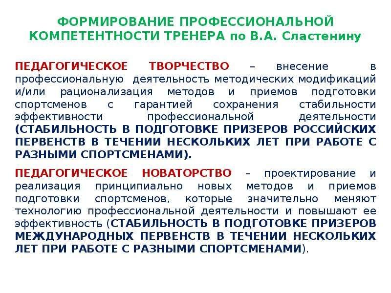 ФОРМИРОВАНИЕ ПРОФЕССИОНАЛЬНОЙ КОМПЕТЕНТНОСТИ ТРЕНЕРА по В. А. Сластенину ПЕДАГОГИЧЕСКОЕ ТВОРЧЕСТВО –