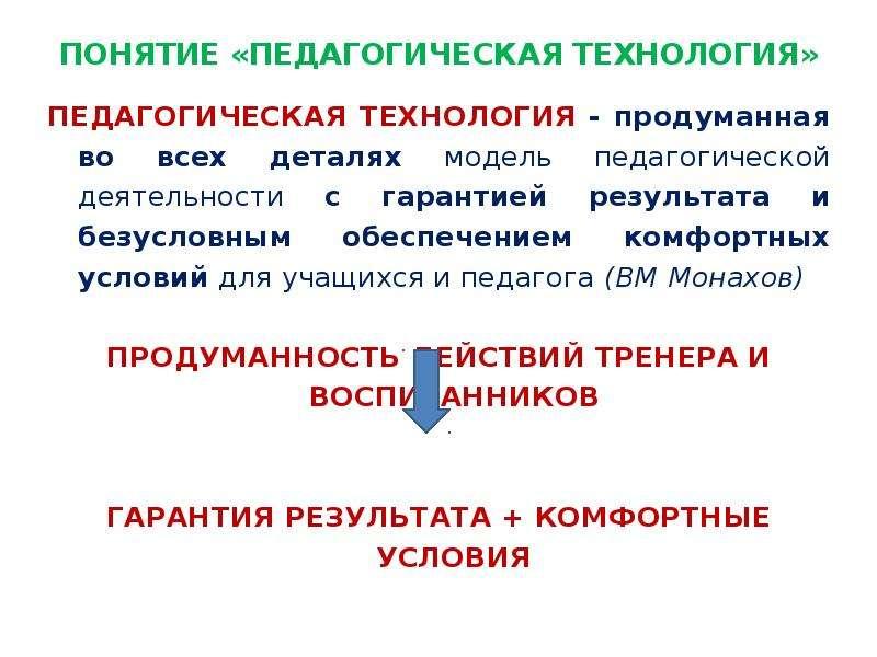 ПОНЯТИЕ «ПЕДАГОГИЧЕСКАЯ ТЕХНОЛОГИЯ» ПЕДАГОГИЧЕСКАЯ ТЕХНОЛОГИЯ - продуманная во всех деталях модель п