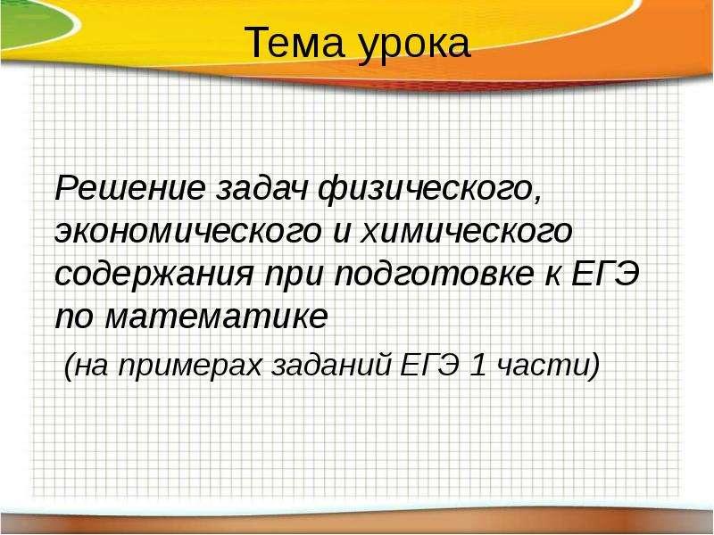 Презентация Решение задач физического, экономического и химического содержания при подготовке к ЕГЭ по математике
