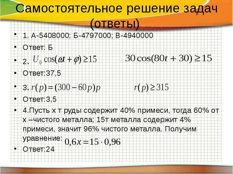 Самостоятельное решение задач (ответы) 1. А-5408000; Б-4797000; В-4940000 Ответ: Б 2. Ответ:37,5 3.