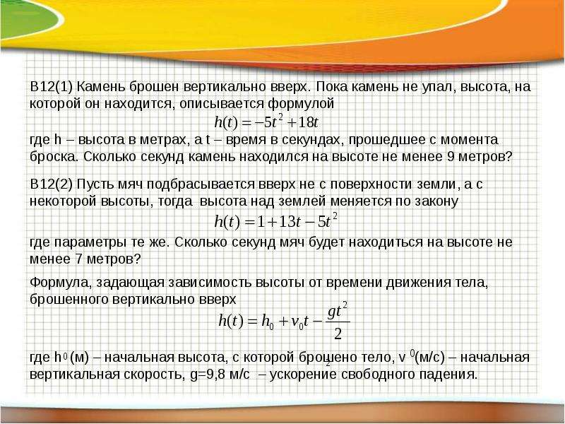 Решение задач физического, экономического и химического содержания при подготовке к ЕГЭ по математике, слайд 8