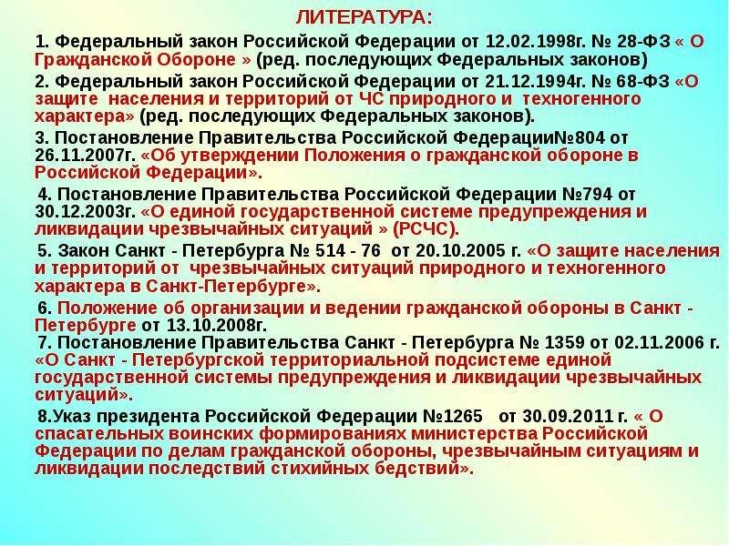 ЛИТЕРАТУРА: ЛИТЕРАТУРА: 1. Федеральный закон Российской Федерации от 12. 02. 1998г. № 28-ФЗ « О Граж