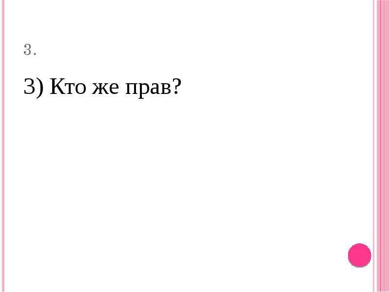 3. 3) Кто же прав?
