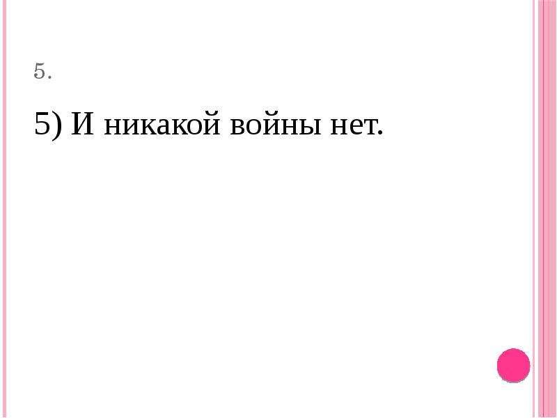 5. 5) И никакой войны нет.