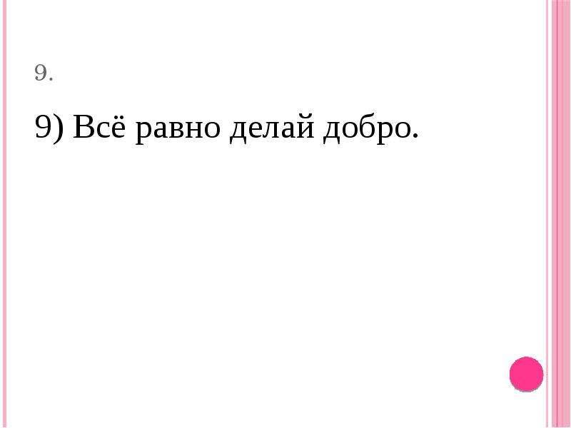 9. 9) Всё равно делай добро.