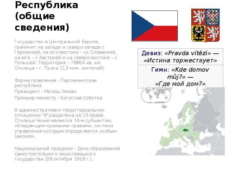 Чешская Республика (общие сведения) Государство в Центральной Европе, граничит на западе и северо-за