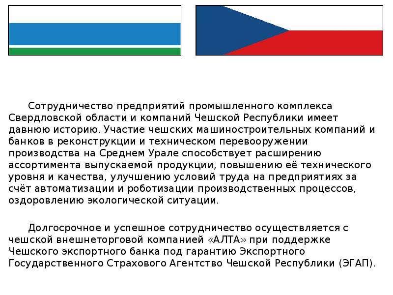 Сотрудничество предприятий промышленного комплекса Свердловской области и компаний Чешской Республик