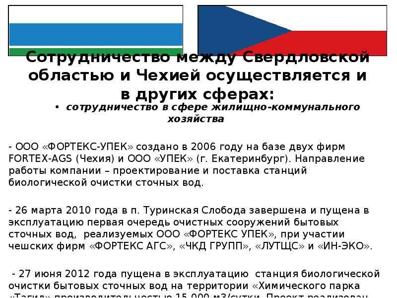 Сотрудничество между Свердловской областью и Чехией осуществляется и в других сферах: • сотрудничест