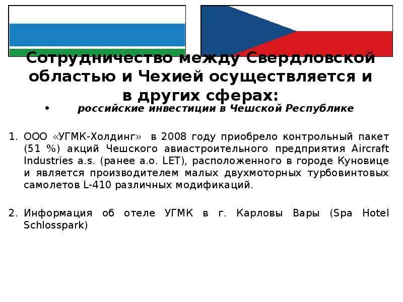 Сотрудничество между Свердловской областью и Чехией осуществляется и в других сферах: • российские и
