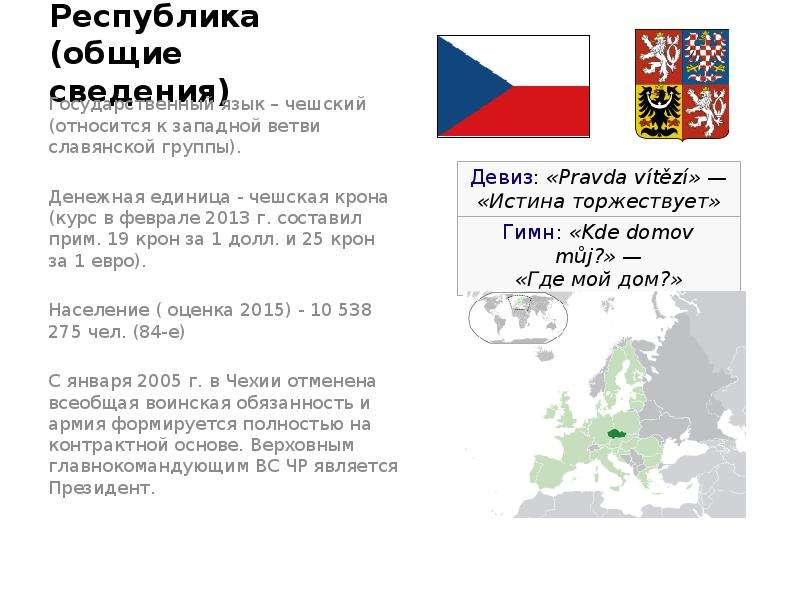 Чешская Республика (общие сведения) Государственный язык – чешский (относится к западной ветви славя