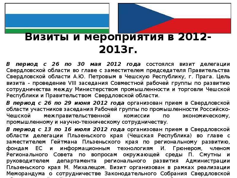 Визиты и мероприятия в 2012-2013г. В период с 26 по 30 мая 2012 года состоялся визит делегации Сверд
