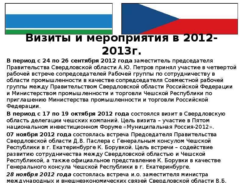 Визиты и мероприятия в 2012-2013г. В период с 24 по 26 сентября 2012 года заместитель председателя П