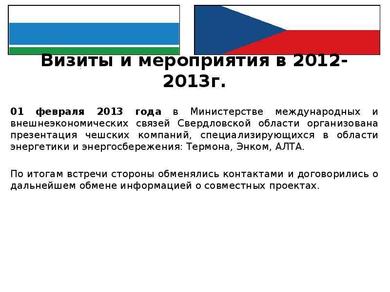 Визиты и мероприятия в 2012-2013г. 01 февраля 2013 года в Министерстве международных и внешнеэкономи