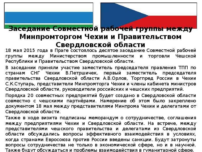 Заседание Совместной рабочей группы между Минпромторгом Чехии и Правительством Свердловской области