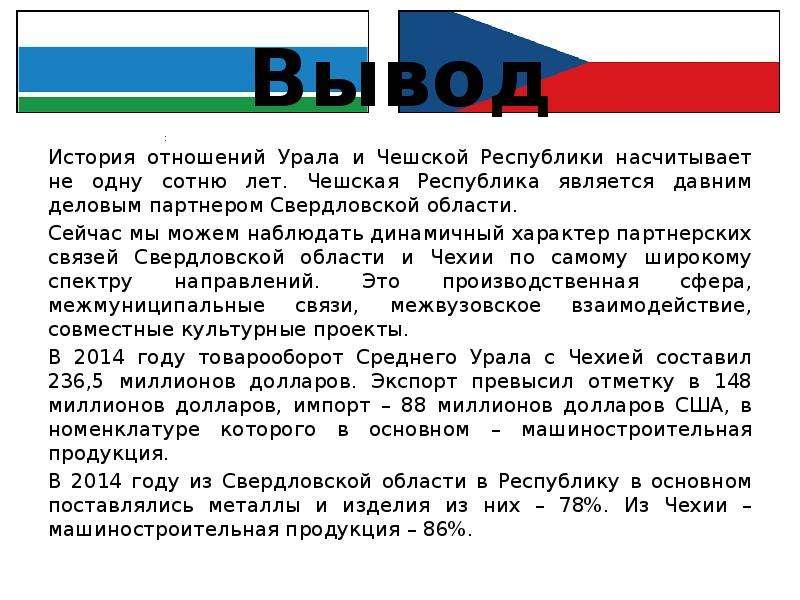 Вывод История отношений Урала и Чешской Республики насчитывает не одну сотню лет. Чешская Республика