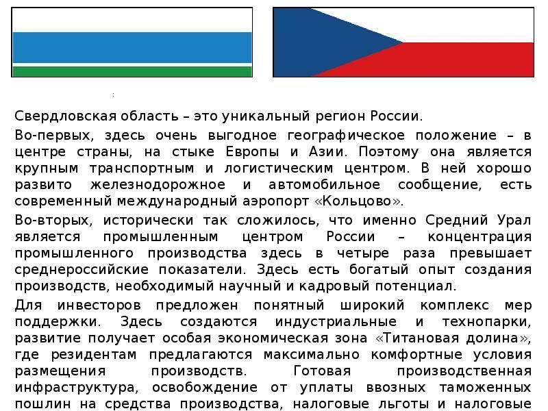 Свердловская область – это уникальный регион России. Свердловская область – это уникальный регион Ро