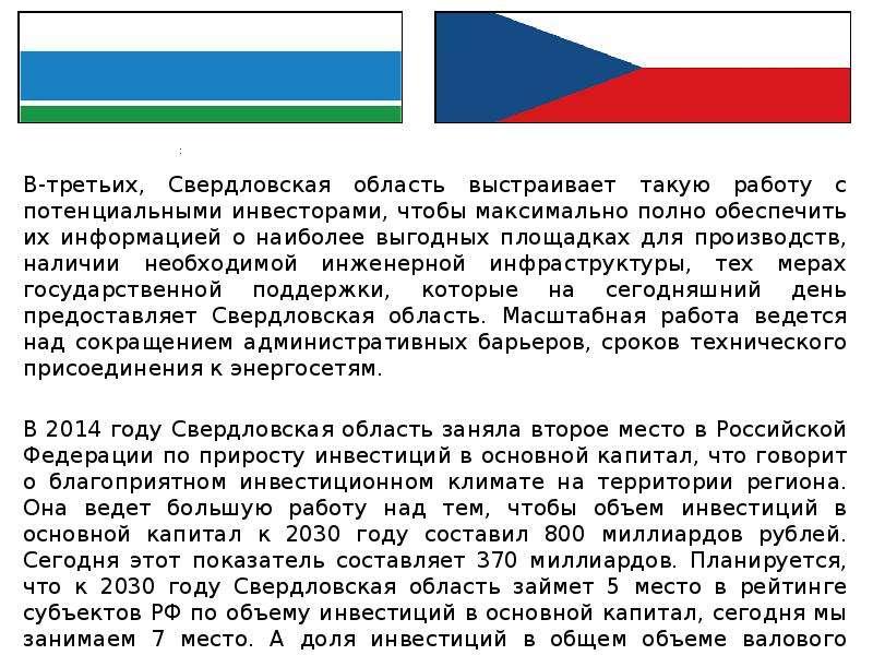 В-третьих, Свердловская область выстраивает такую работу с потенциальными инвесторами, чтобы максима
