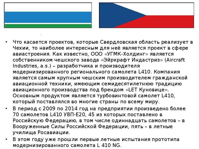 Что касается проектов, которые Свердловская область реализует в Чехии, то наиболее интересным для не