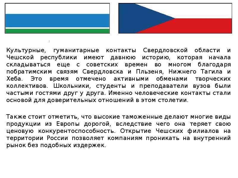 Культурные, гуманитарные контакты Свердловской области и Чешской республики имеют давнюю историю, ко