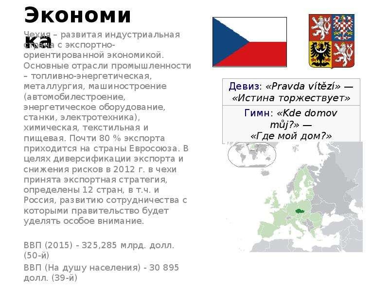 Экономика Чехия – развитая индустриальная страна с экспортно-ориентированной экономикой. Основные от