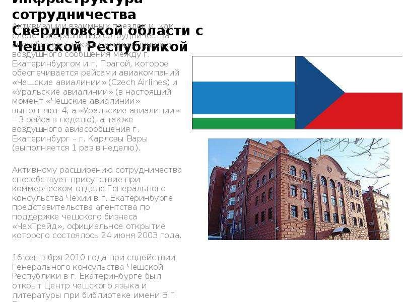 Инфраструктура сотрудничества Свердловской области с Чешской Республикой Активизации взаимных поездо