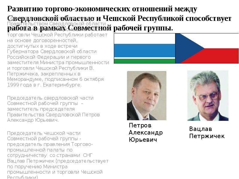 Развитию торгово-экономических отношений между Свердловской областью и Чешской Республикой способств