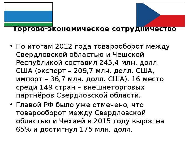 Торгово-экономическое сотрудничество По итогам 2012 года товарооборот между Свердловской областью и
