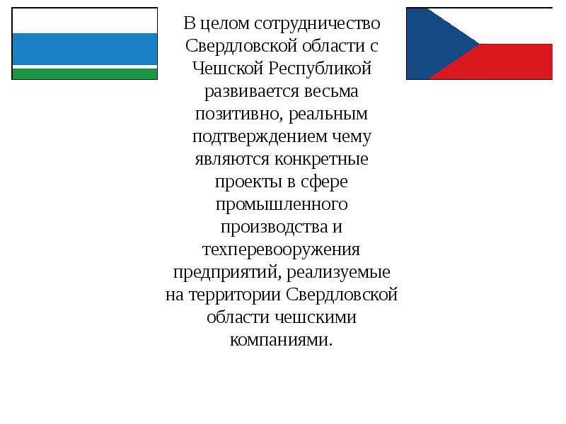 Вопросы взаимодействия Свердловской области и Чешской Республики в сфере ВЭД, слайд 9