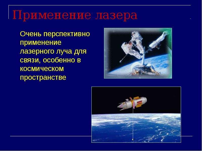 Применение лазера Очень перспективно применение лазерного луча для связи, особенно в космическом про