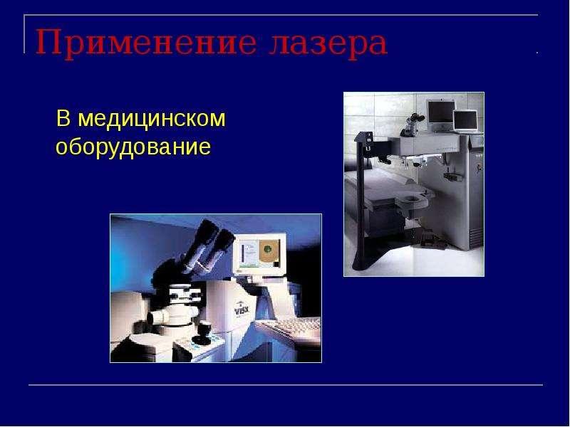 Применение лазера В медицинском оборудование