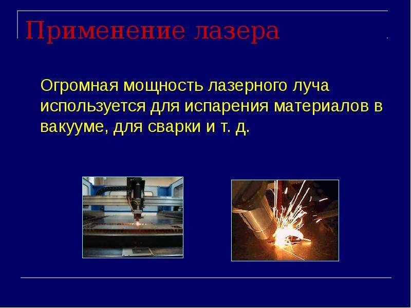 Применение лазера Огромная мощность лазерного луча используется для испарения материалов в вакууме,