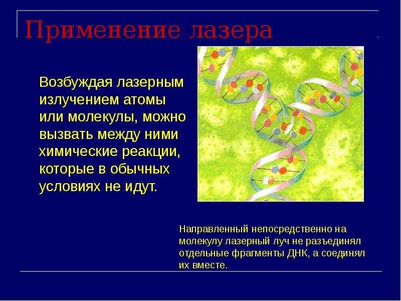 Применение лазера Возбуждая лазерным излучением атомы или молекулы, можно вызвать между ними химичес