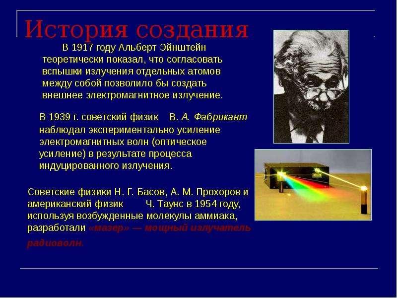 История создания В 1939 г. советский физик В. А. Фабрикант наблюдал экспериментально усиление электр