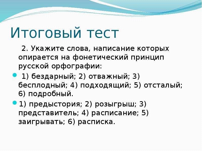 Итоговый тест 2. Укажите слова, написание которых опирается на фонетический принцип русской орфограф