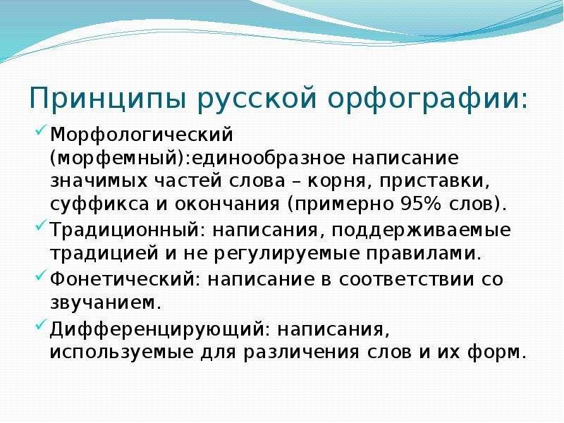 Принципы русской орфографии: Морфологический (морфемный):единообразное написание значимых частей сло