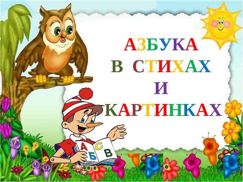 Азбука в стихах и картинках для маленьких