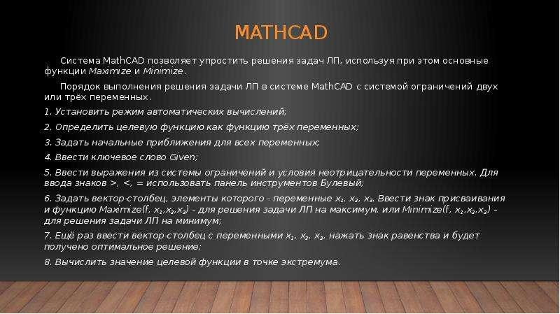 MathCAD Система MathCAD позволяет упростить решения задач ЛП, используя при этом основные функции Ma