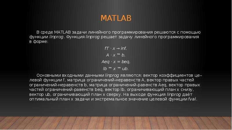 matlab В среде MATLAB задачи линейного программирования решаются с помощью функции linprog. Функция