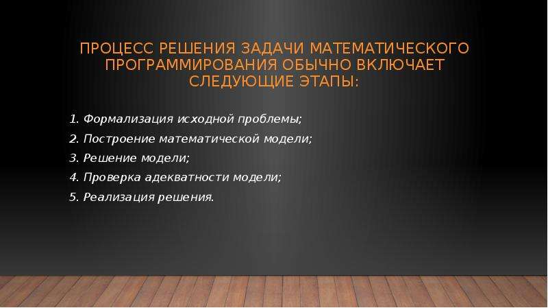 Процесс решения задачи математического программирования обычно включает следующие этапы: 1. Формализ