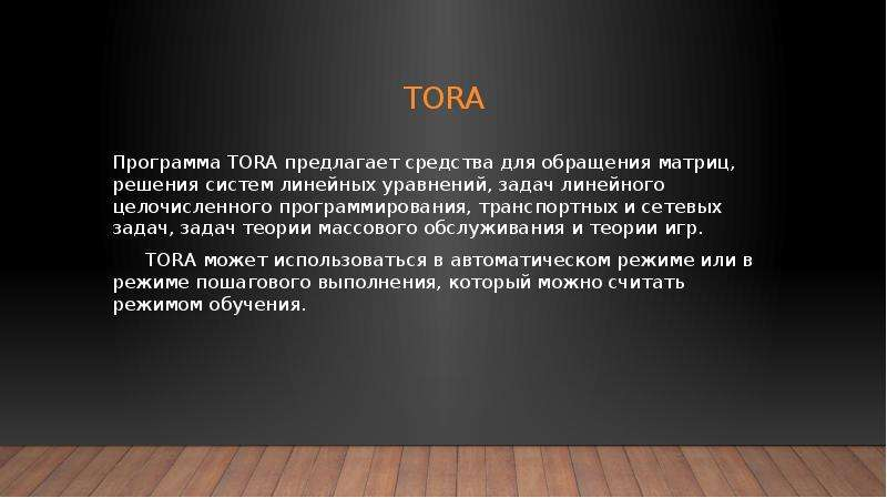 tora Программа TORA предлагает средства для обращения матриц, решения систем линейных уравнений, зад