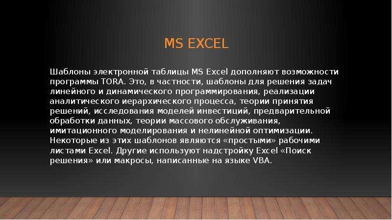 Ms excel Шаблоны электронной таблицы MS Excel дополняют возможности программы TORA. Это, в частности
