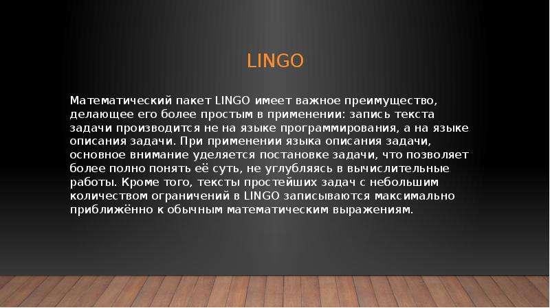 Lingo Математический пакет LINGO имеет важное преимущество, делающее его более простым в применении: