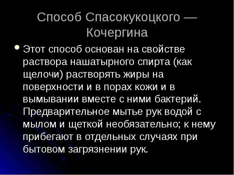 Способ Спасокукоцкого — Кочергина Этот способ основан на свойстве раствора нашатырного спирта (как щ