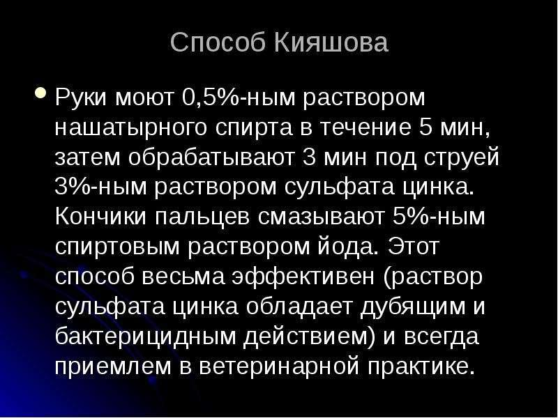 Способ Кияшова Руки моют 0,5%-ным раствором нашатырного спирта в течение 5 мин, затем обрабатывают 3