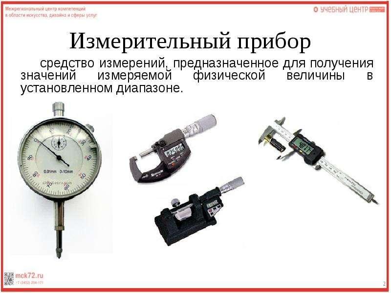Измерительный прибор средство измерений, предназначенное для получения значений измеряемой физическо